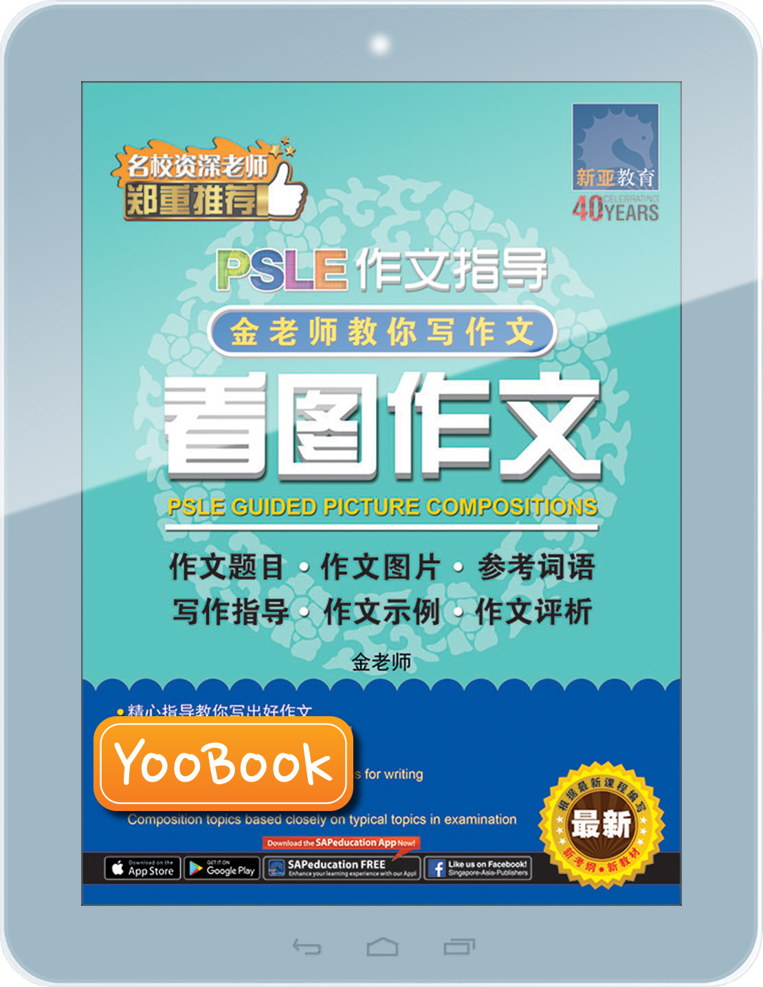 00 PSLE Picture Compositions_Cover