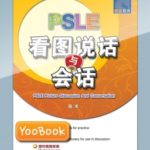 00 PSLE Picture Discussion & Conversation_Cover