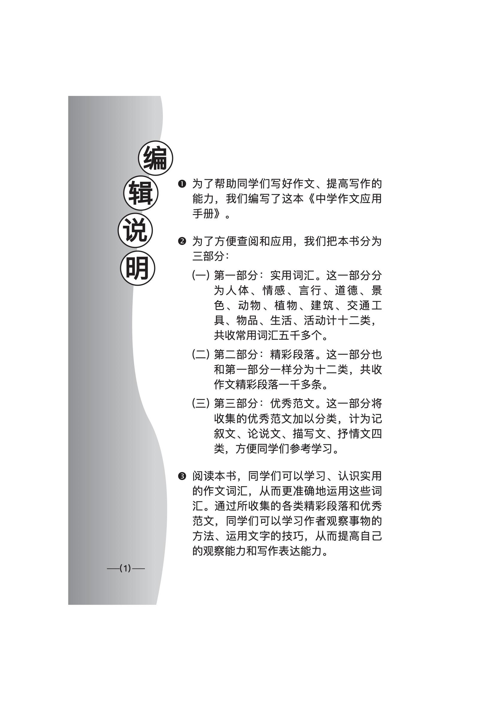 2747105_Preface-1 3