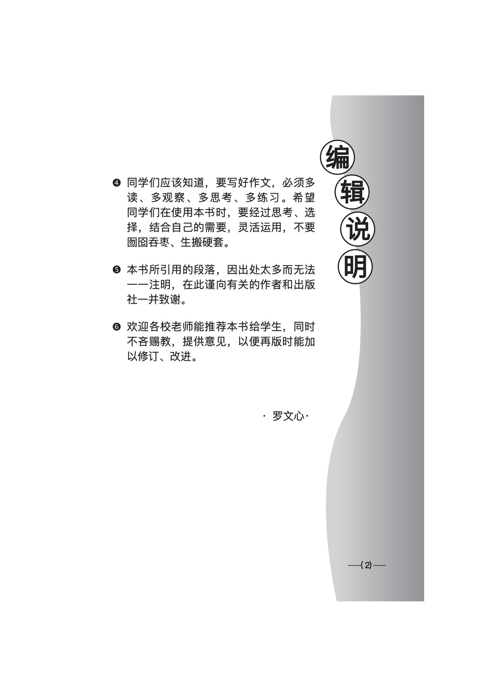 2747105_Preface-1 4