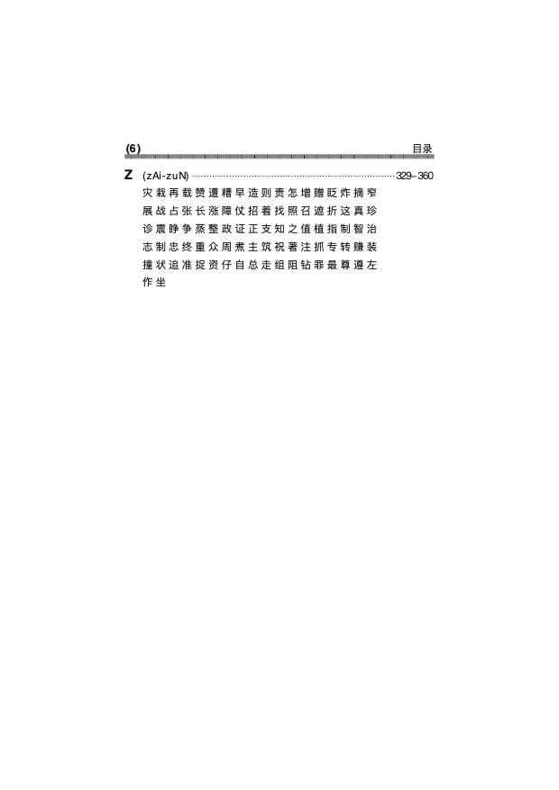 2749550_Preface 6
