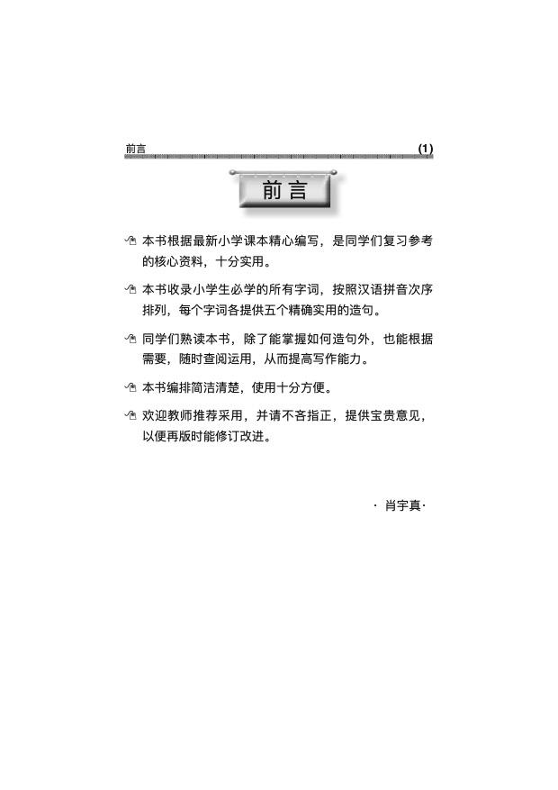 2749550_Preface