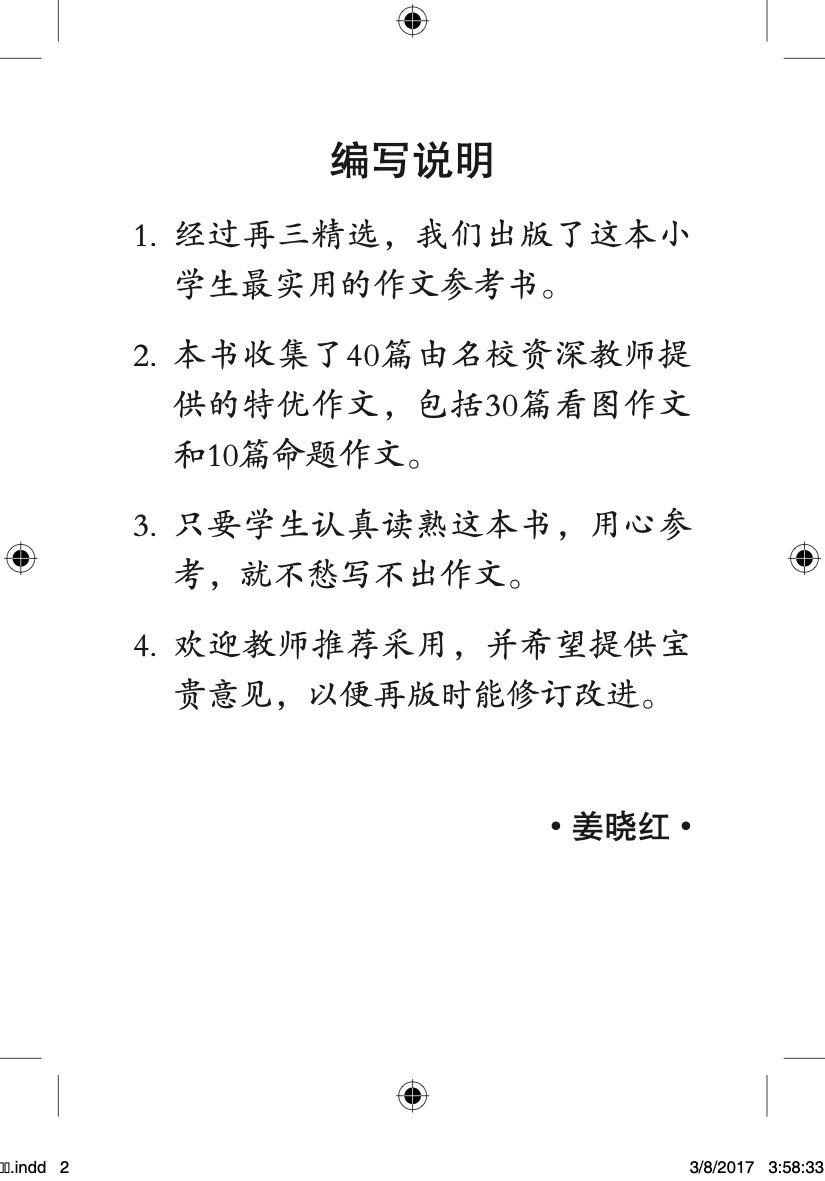 3210769_Preface_0