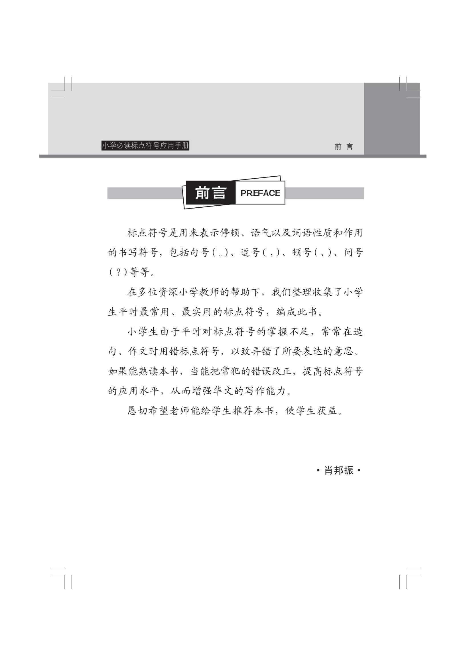 3218352_e-Preface 2