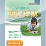3289970_FBECover_中二高级华文练习阅读理解 copy