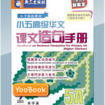 Cover 小五高级造句手册(5A)