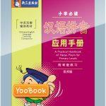 Cover 小学必读汉语拼音应用手册