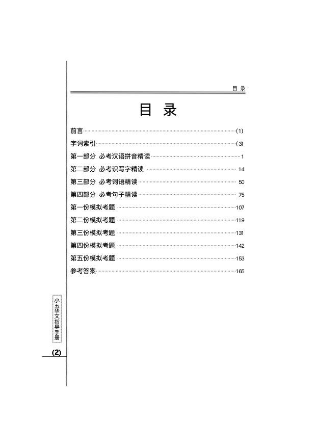 2747488_Preface 2