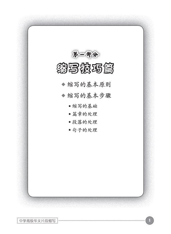 3284500_eCover_中学高级华文片段缩写