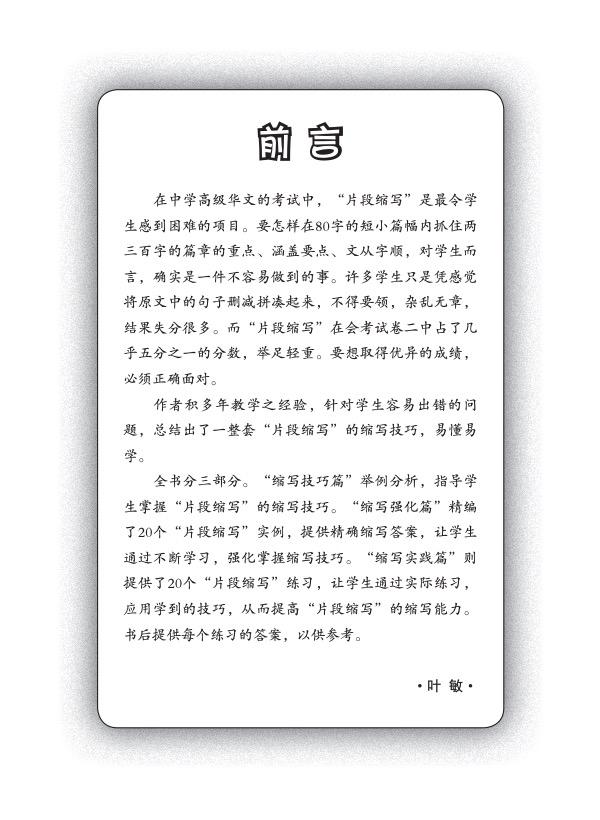 4672689_Preface