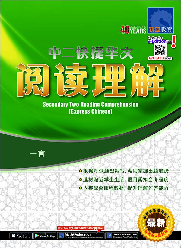 S2 Reading Compre Express Chinese_Visual