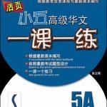 9789812746733_Cover copy