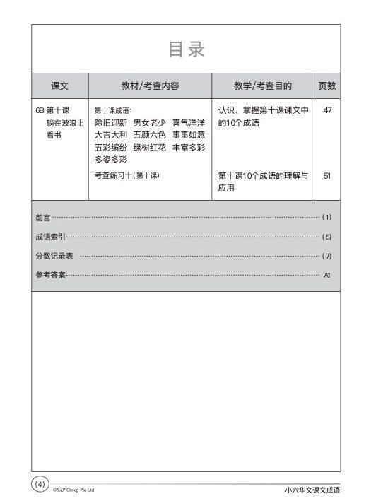 9789812747679_Preface 4