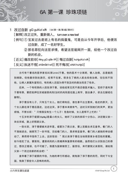 9789812747679_Preface 5