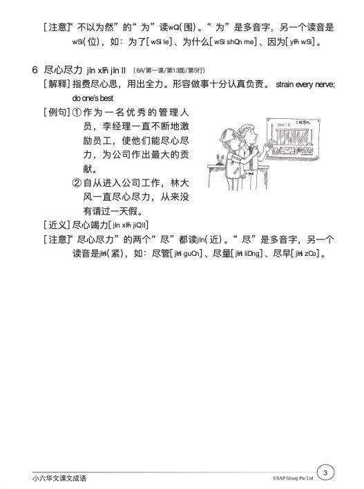 9789812747679_Preface 7