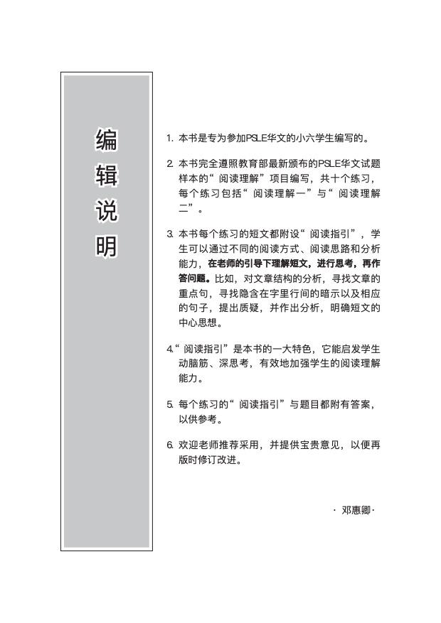 9789814331999_Preface