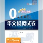 3285200_FBECover_O-Level 华文模拟试卷