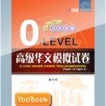 3285217_FBECover_O-Level高级华文模拟试卷