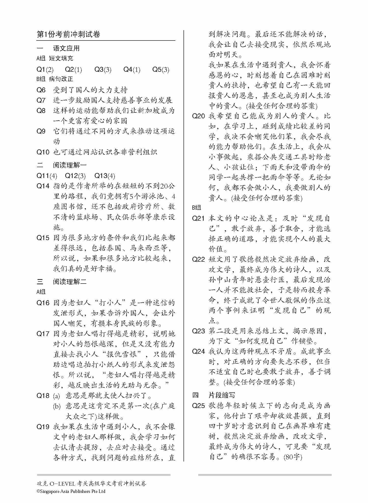 3218925_ePreface_Page_8
