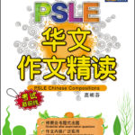 01_PSLE Chinese Compositions Cover