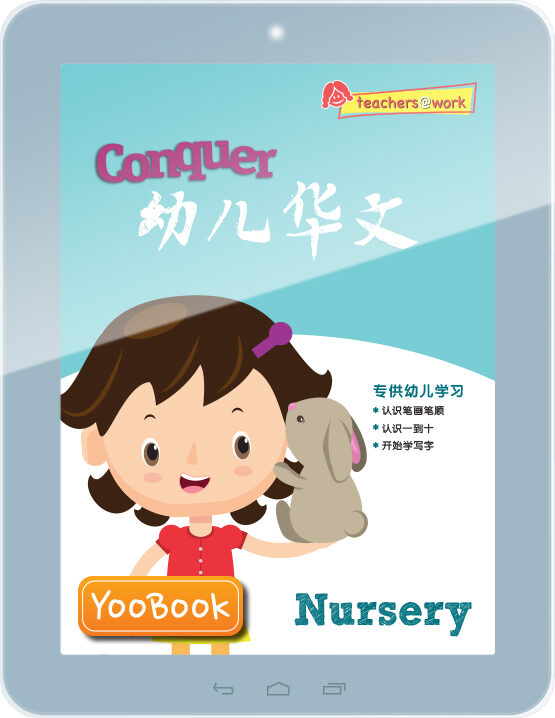 3283930_eCover_Conquer 幼儿华文 N