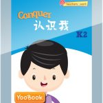3283947_eCover_Conquer 认识我 K2