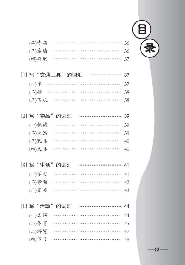 2747105_Sample Pages_Page_07