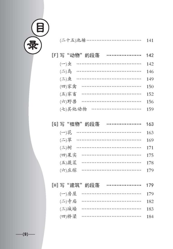 2747105_Sample Pages_Page_10
