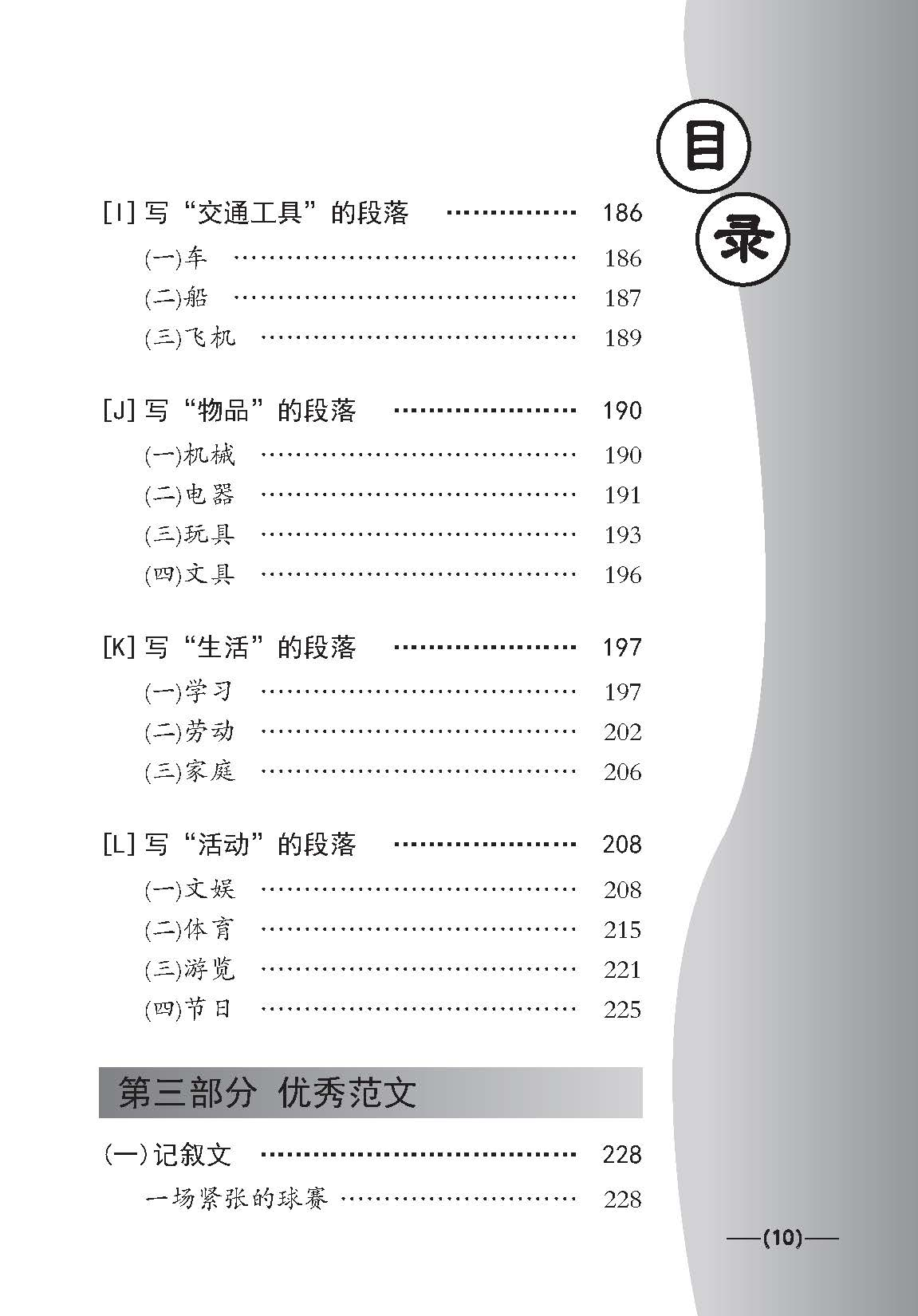 2747105_Sample Pages_Page_11