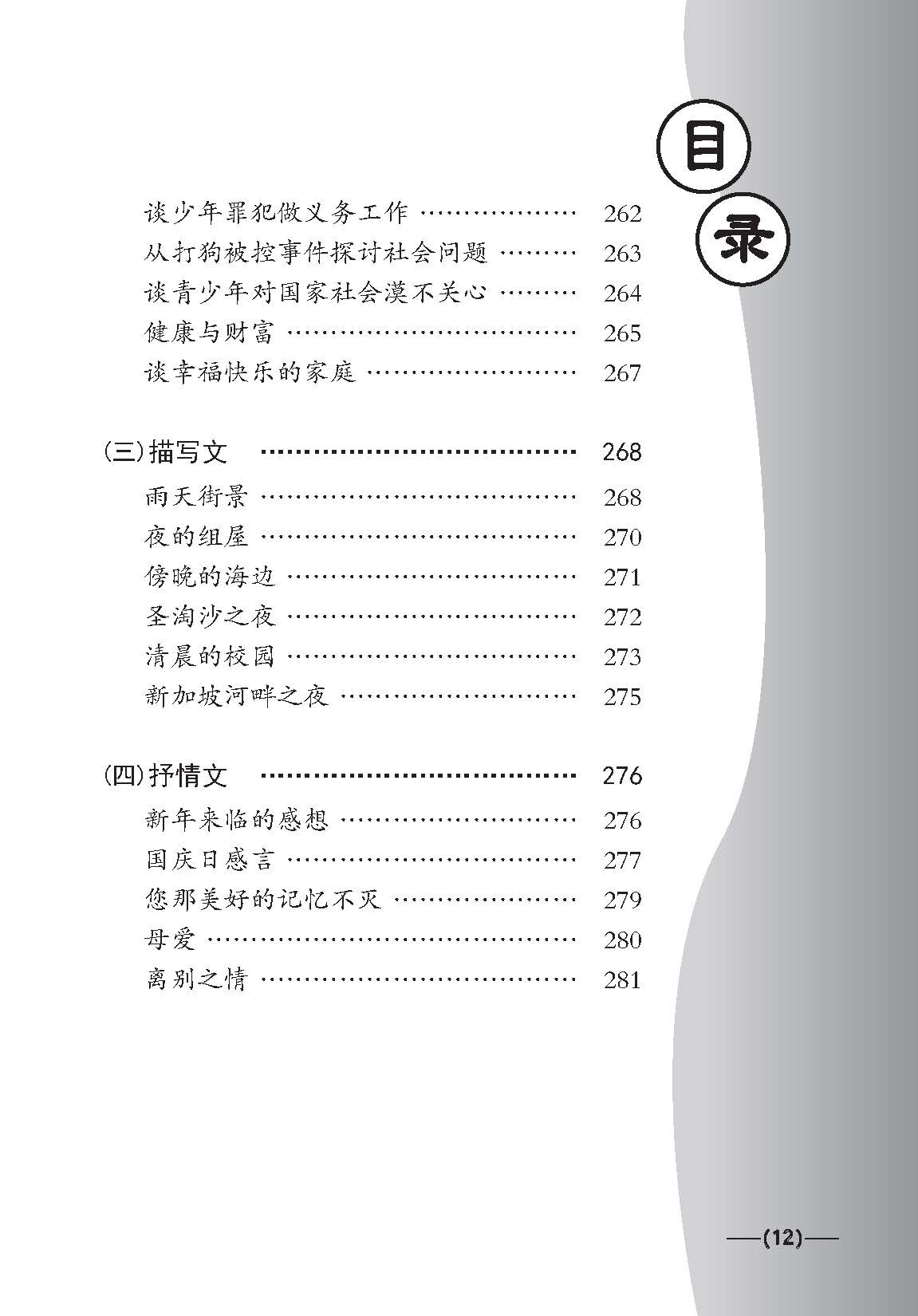 2747105_Sample Pages_Page_13