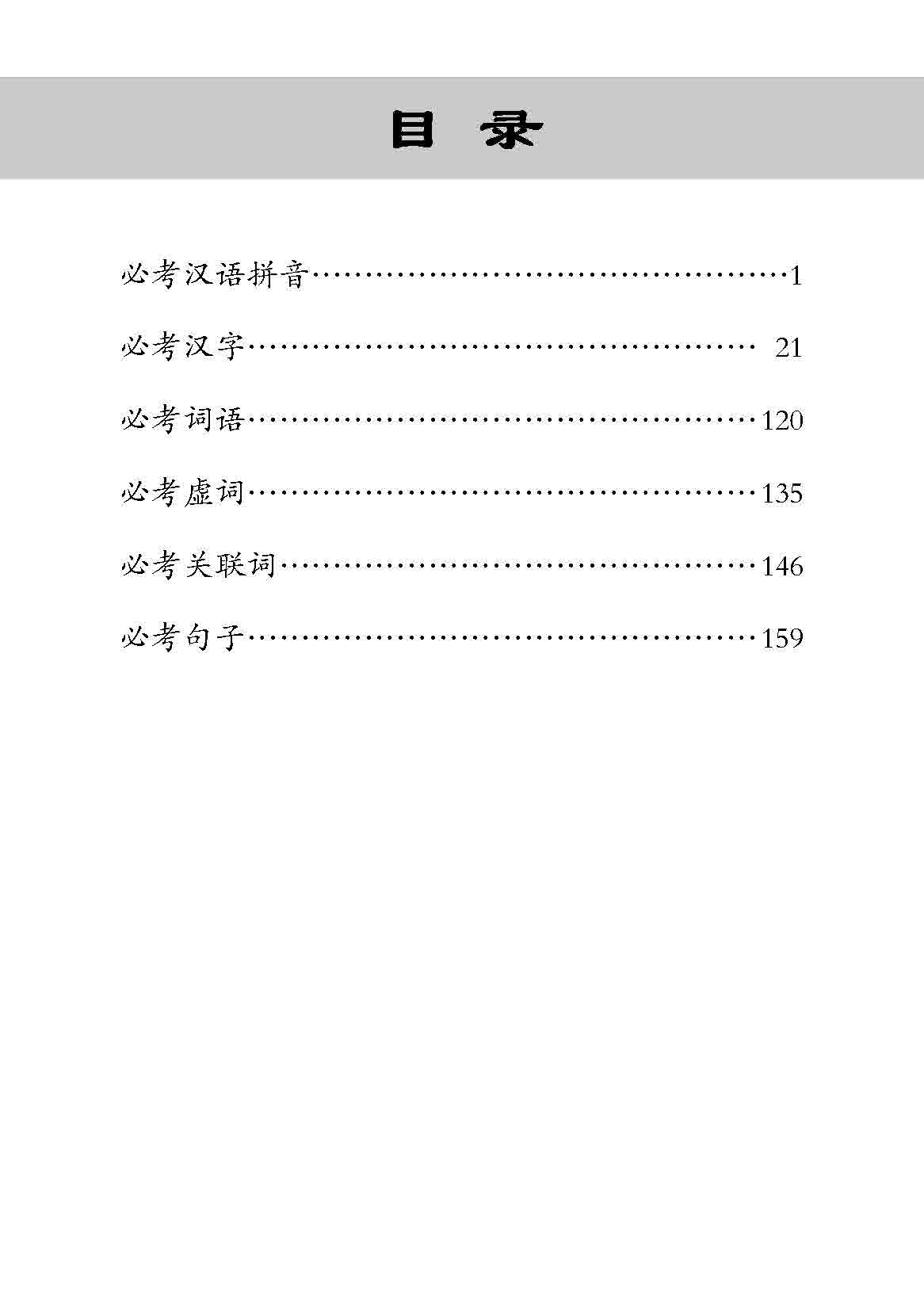 3281820_Sample Pages_Page_3