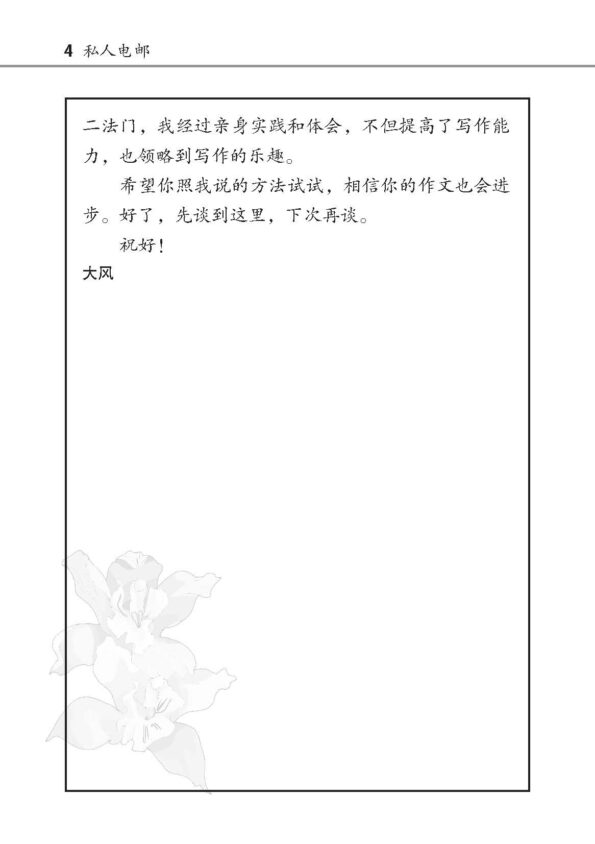 3283848_Sample Pages_Page_15