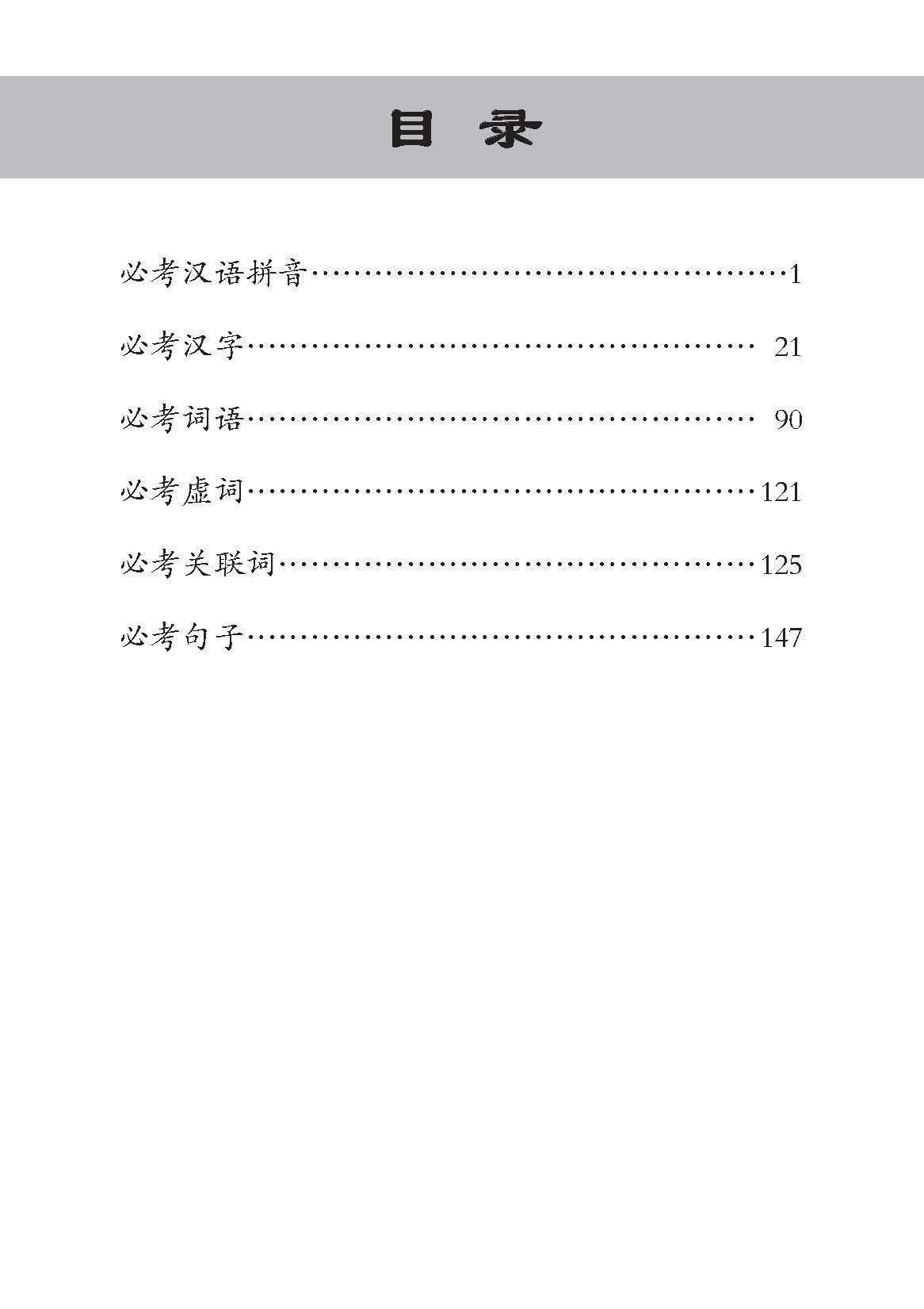 3281752_Sample Pages_Page_3